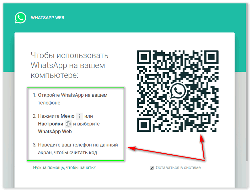 Инструкция по включению Ватсап Веб