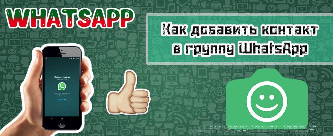 как добавить контакт в группу Whatsapp