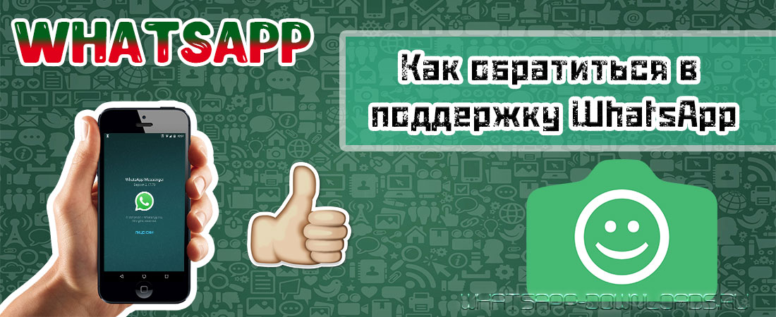 Служба поддержки Whatsapp