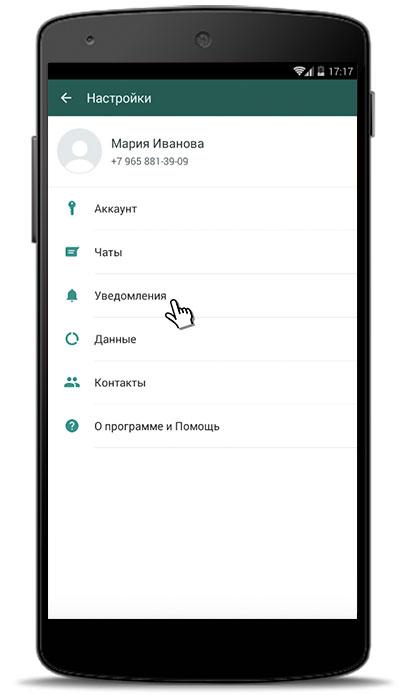 Отключение уведомлений Whatsapp