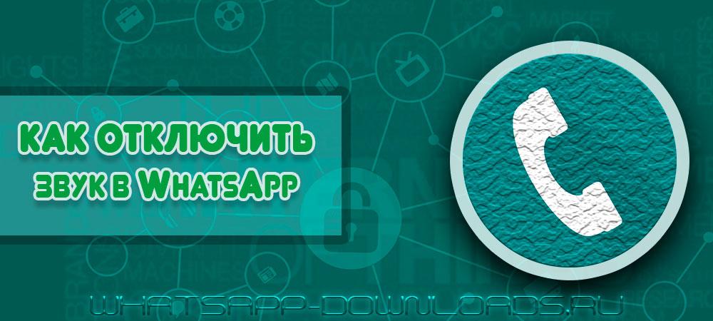 Отключение звука в Whatsapp