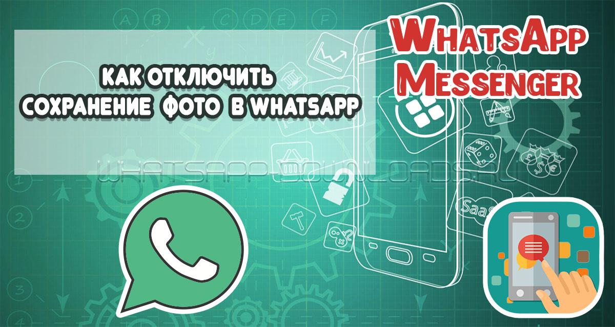 Kак отключить сохранение фото в WhatsApp?