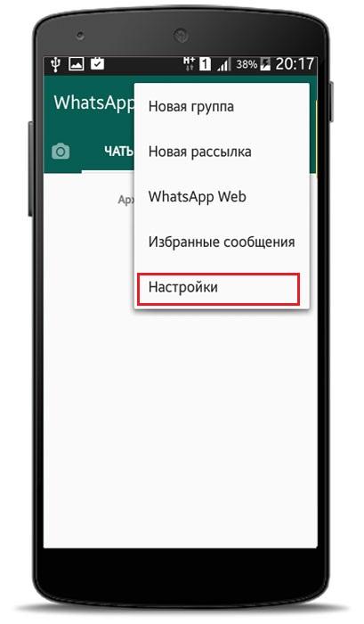 как отключить Whatsap Messnger на время