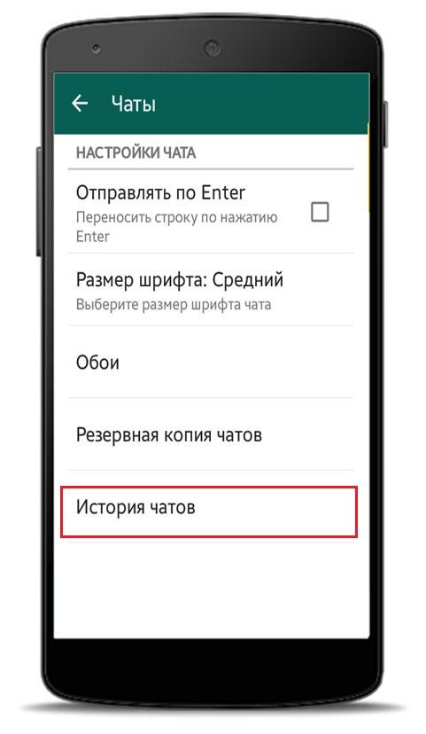 Как очистить сообщения в Whatsap?