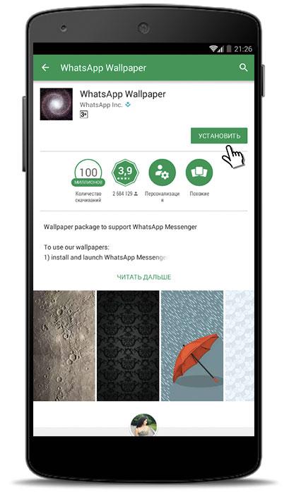 Изменить фон чата Whatsapp