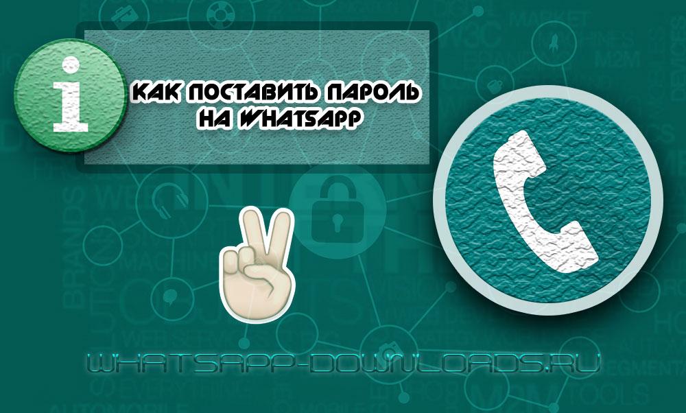 Как поставить пароль на Ватсап?
