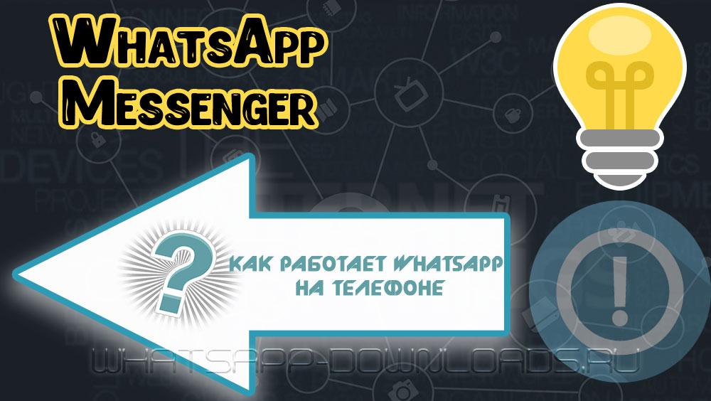 Как работает Ватсап на телефоне?
