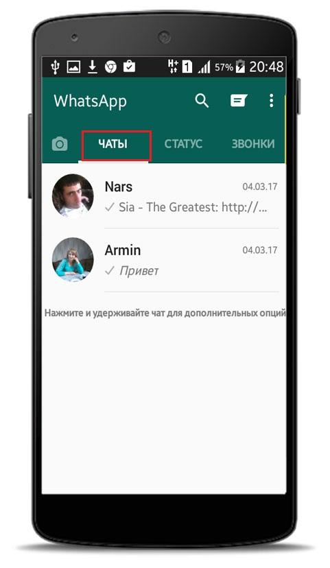 Возможности WhatsApp на телефоне.