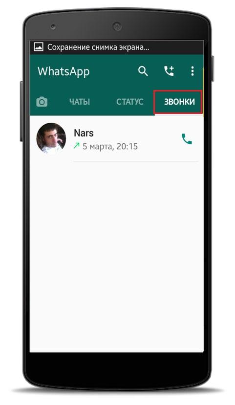 Главные принципы работы и возможности WhatsApp на телефоне.
