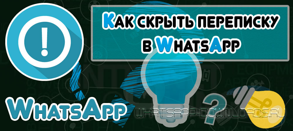 Как скрыть переписку Whatsapp