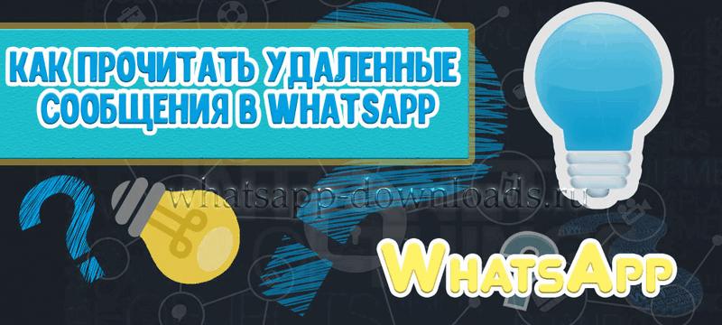 Как вернуть удаленные сообщения в Ватсап