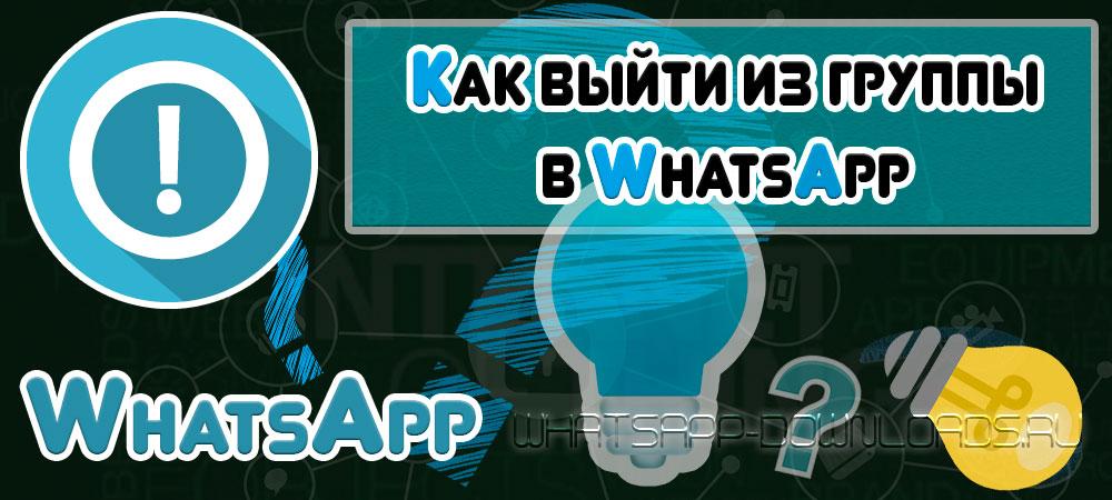 Покинуть группу Whatsapp
