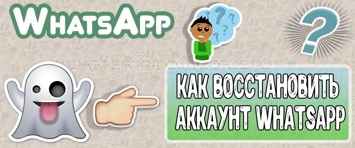 Как восстановить аккаунт в WhatsApp