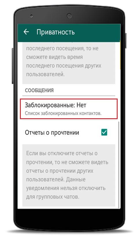 Заблокировать контакт WhatsApp.