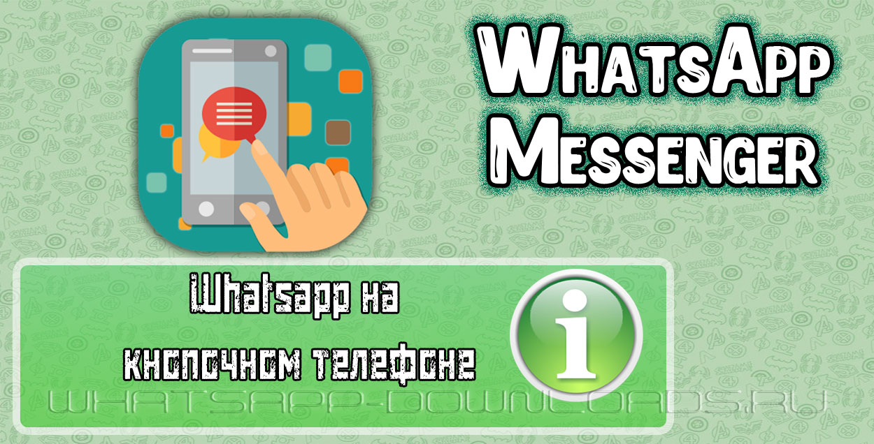 Мессенджер Ватсап на кнопочном телефоне.
