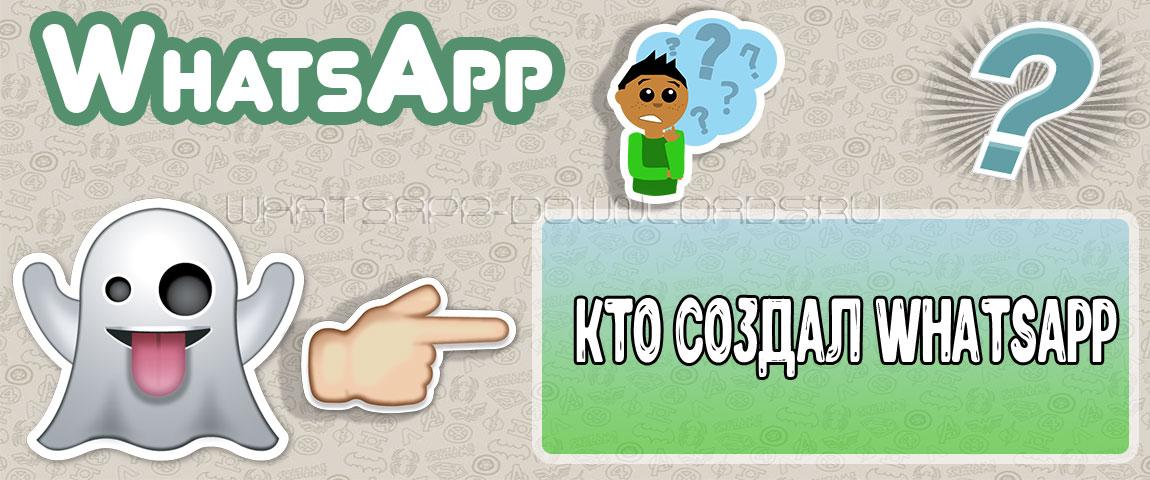 создать whatsapp