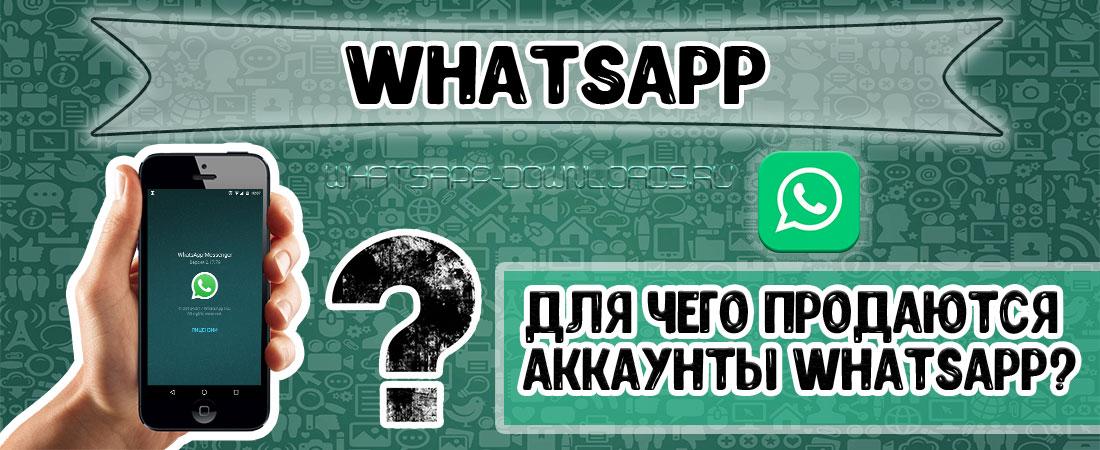 купить аккаунты WhatsApp