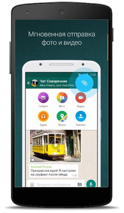 Как установить WhatsApp на кнопочный телефон?