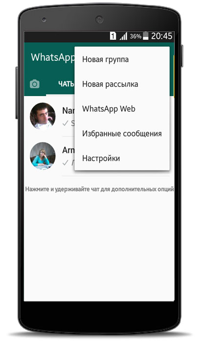как настроить whatsapp Messenger