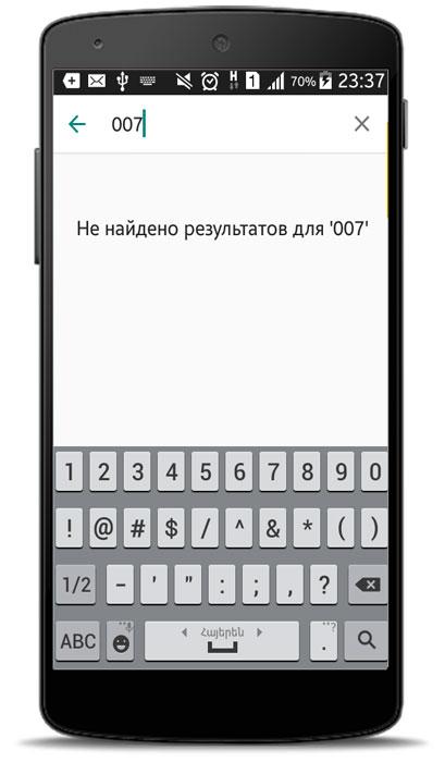 как найти в whatsapp по номеру телефона