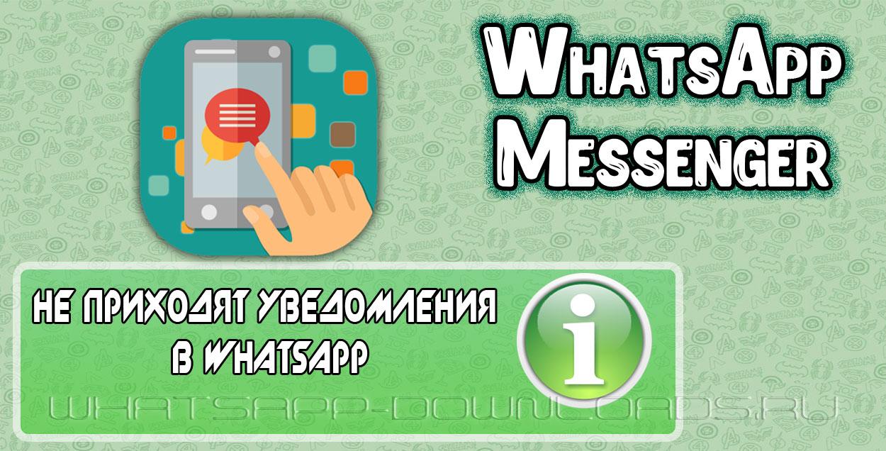 Не приходят уведомления и сообщения WhatsApp на Android.