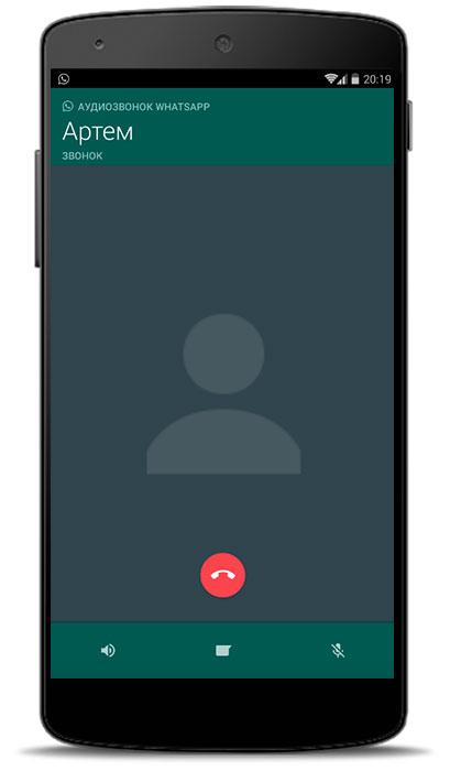 Почему в вотсапе не слышно голосовое сообщение