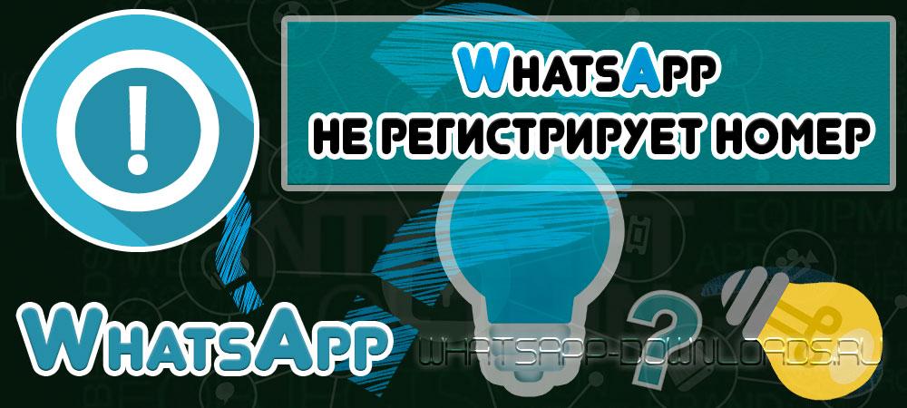 Не удается зарегистрироваться Whatsapp