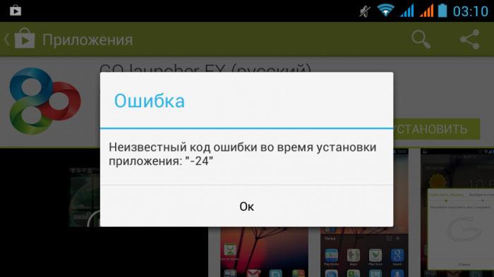 Ошибка при установке Whatsapp