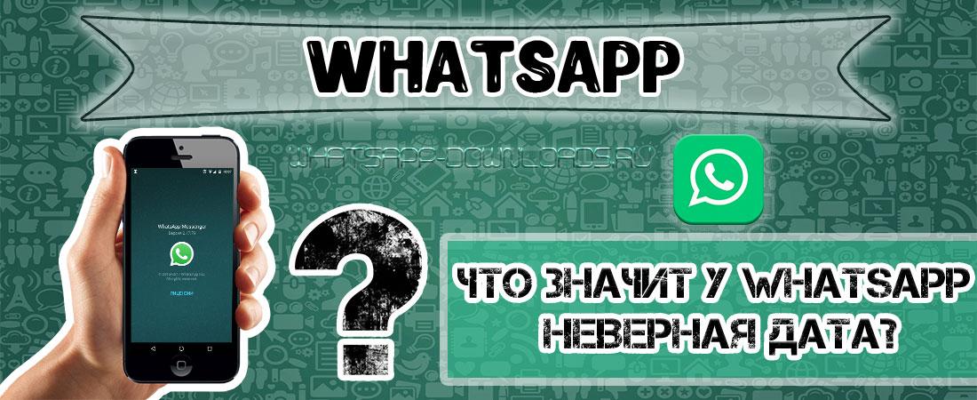 WhatsApp неверная дата