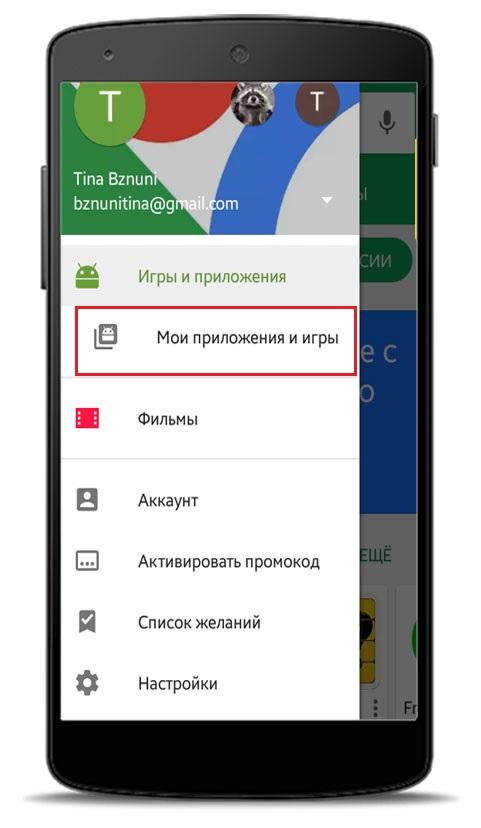 Как обновить Ватсап на Андроиде?