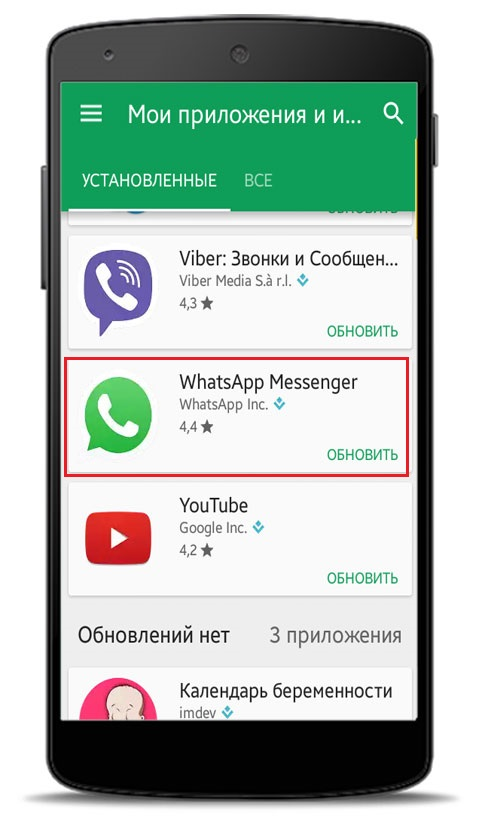Обновление Ватсап на Андроиде.