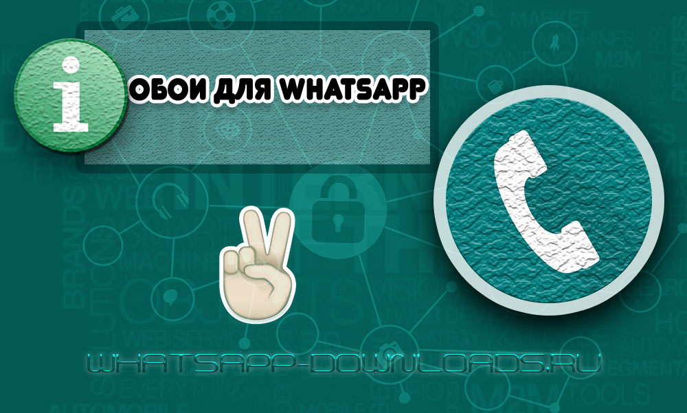 Обои для WhatsApp.