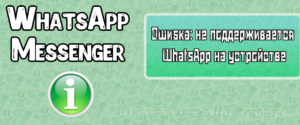 Не поддерживается Whatsapp