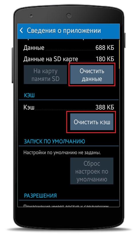 Как исправить ошибку WhatsApp?