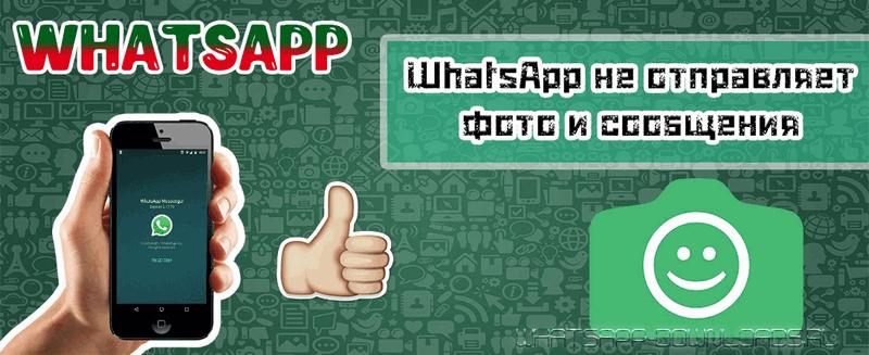 Почему в WhatsApp не отправляет фото