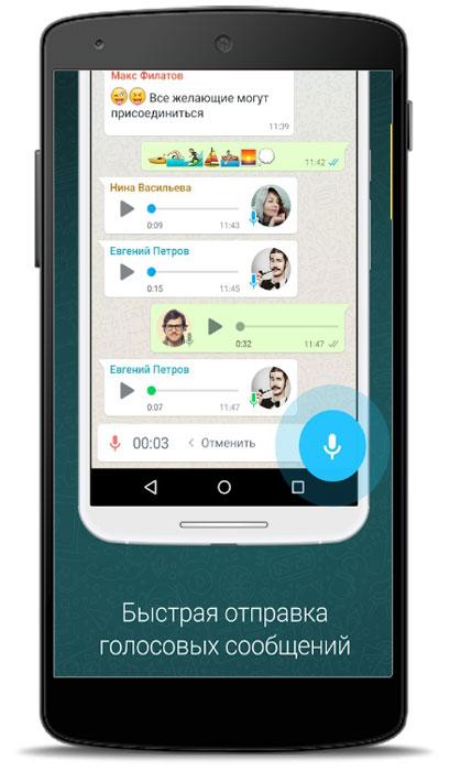 пользователи старых гаджетов останутся без WhatsApp