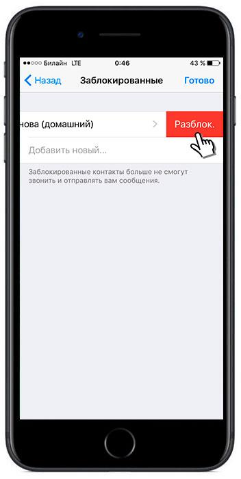Снять блокировку контакта Whatsapp