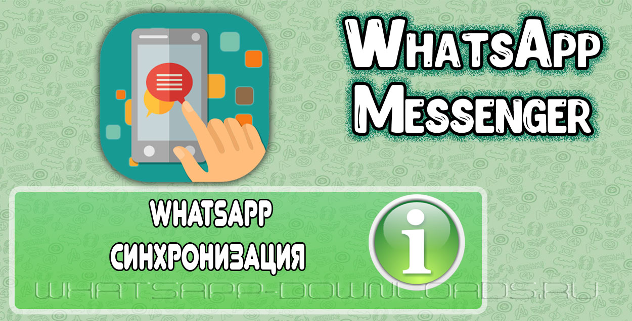 WhatsApp синхронизация.