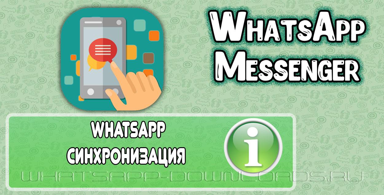 WhatsApp синхронизация.