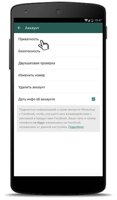 приватность в Watsapp