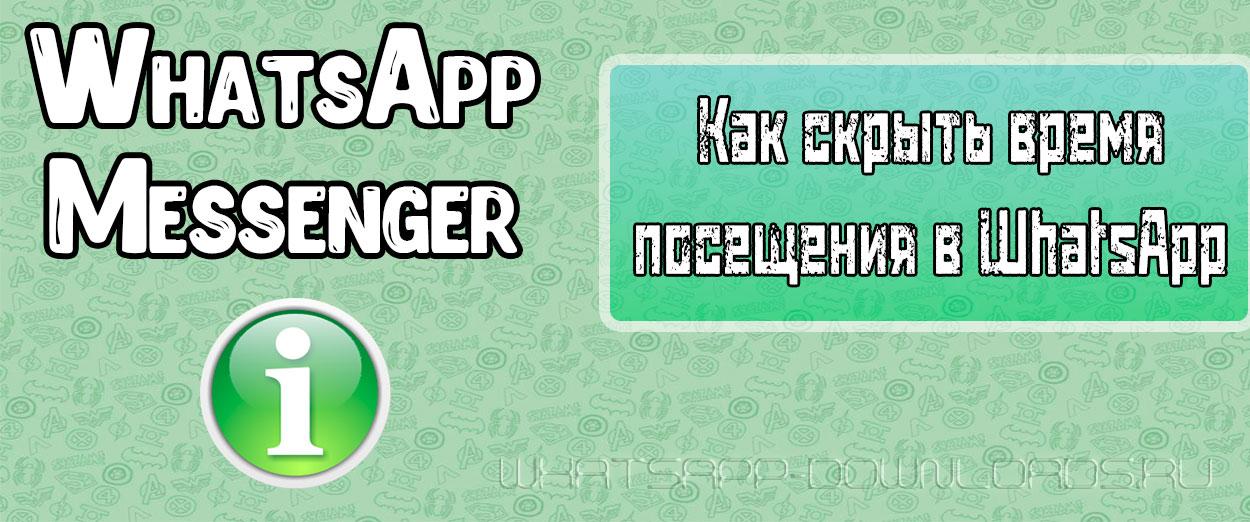 как скрыть время посещения в Whatsapp