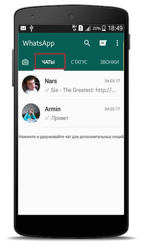 Сквозное шифрование WhatsApp.