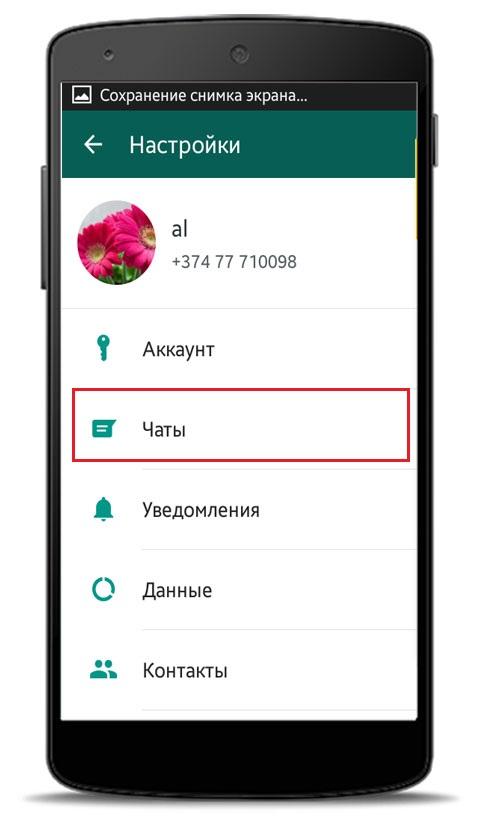 Как настроить шифрование WhatsApp чатов?