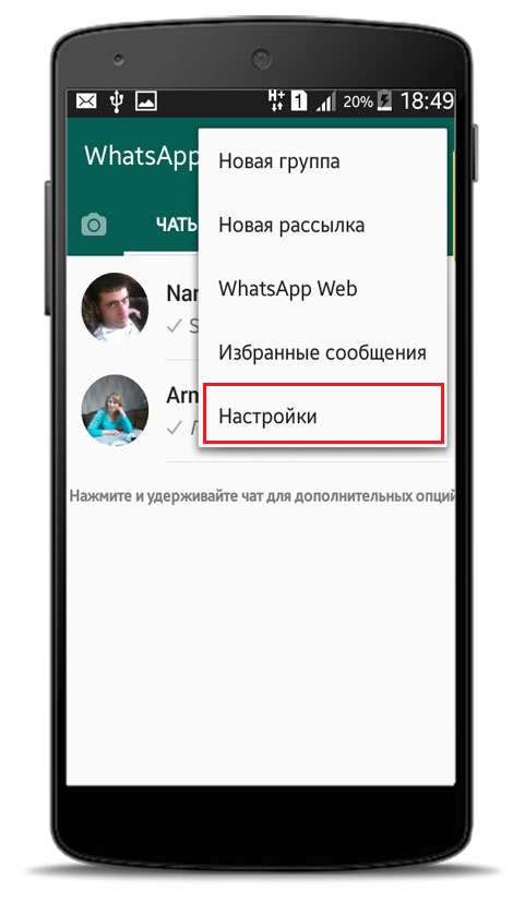 Как настроить WhatsApp шифрование?