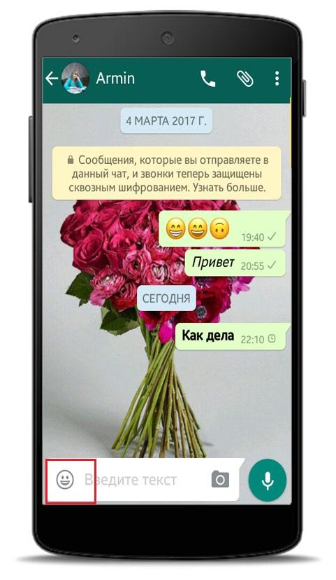 Как вставить смайлик в WhatsApp?