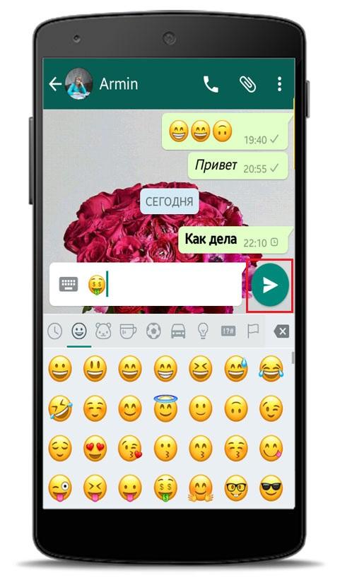 Вставить смайлик в WhatsApp.