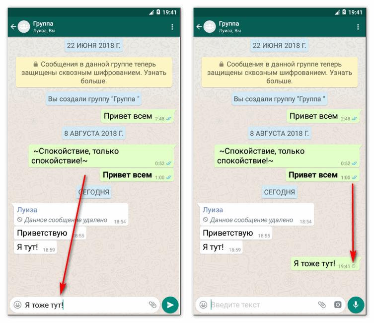 Сообщение в Ватсап без интернета