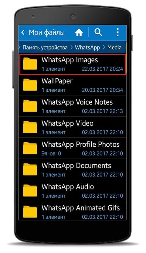 Как можно отключить автоматическое сохранение фото в WhatsApp?