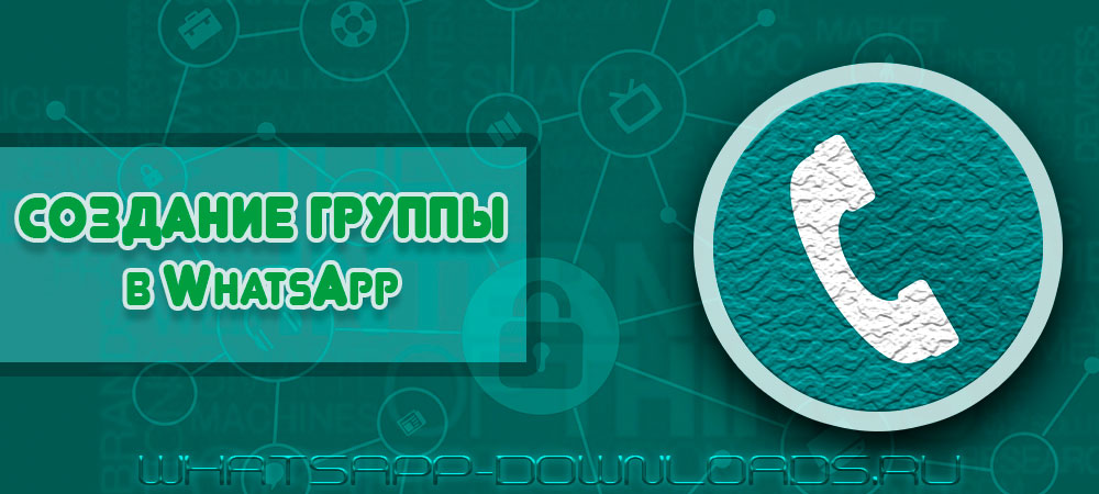 Создание группы Whatsapp