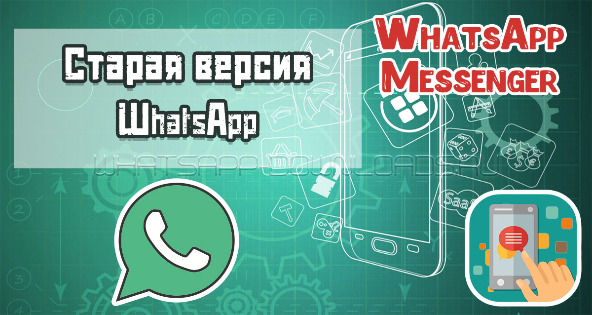 Старая версия WhatsApp.